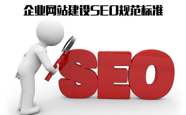 如何建设一个更易于搜索引擎关键词优化的企业网站?