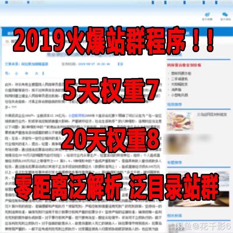 黑帽seo优化_零距离泛目录_战神mip泛目录源码+推送工具