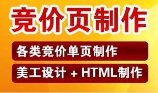 网站竞价单页系统源码_两只蜜蜂竞价下单_订单系统开源完整版