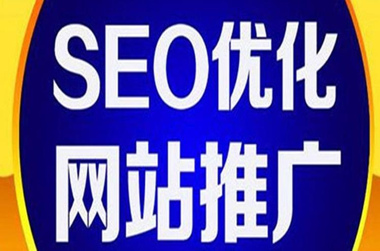 宜兴seo优化公司哪家好?