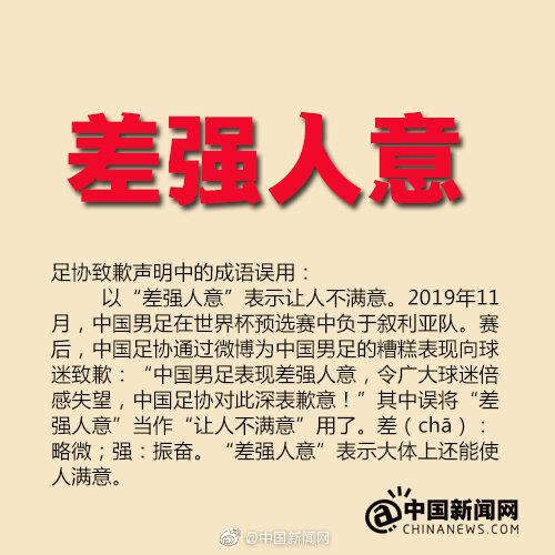竞价开户费_2019年十大语文差错宣布:国足及李小璐微博上榜