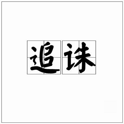 《追诛》拼音/读音/英语/繁体字 词语全集