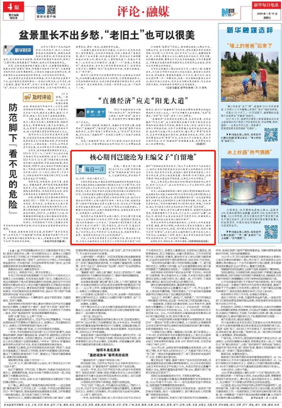论坛seo优化_焦点期刊揭晓10岁学生散文?作者系主编之子