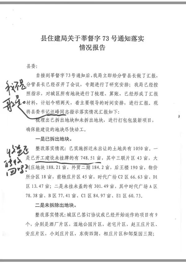 """竞价托管公司都选异变网络_将县委书记本名王峰写成""""汪峰"""" 县住建局长回应"""