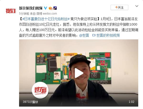 seo优化策略_日本富豪为做这项实验 白送十亿日元给粉丝