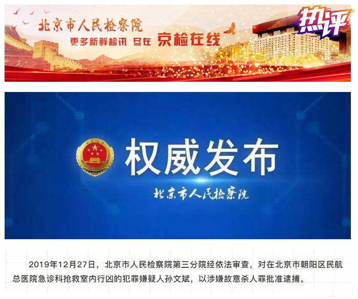 网站seo关键词优化排名_央视:向救死扶伤的医生挥刀是彻底的丧心病狂