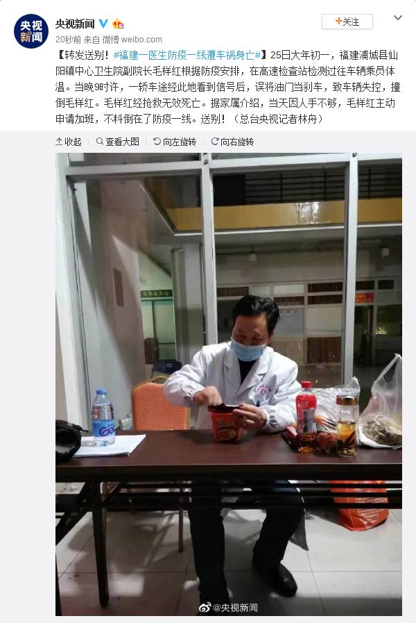黑帽seo ascii码_转发送别!福建一医生防疫一线遭车祸身亡