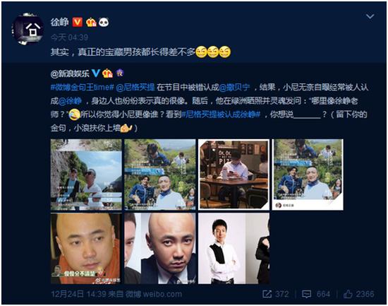 """南宁百度seo网站优化_跟尼格买提""""撞脸""""了?徐峥诙谐回应"""