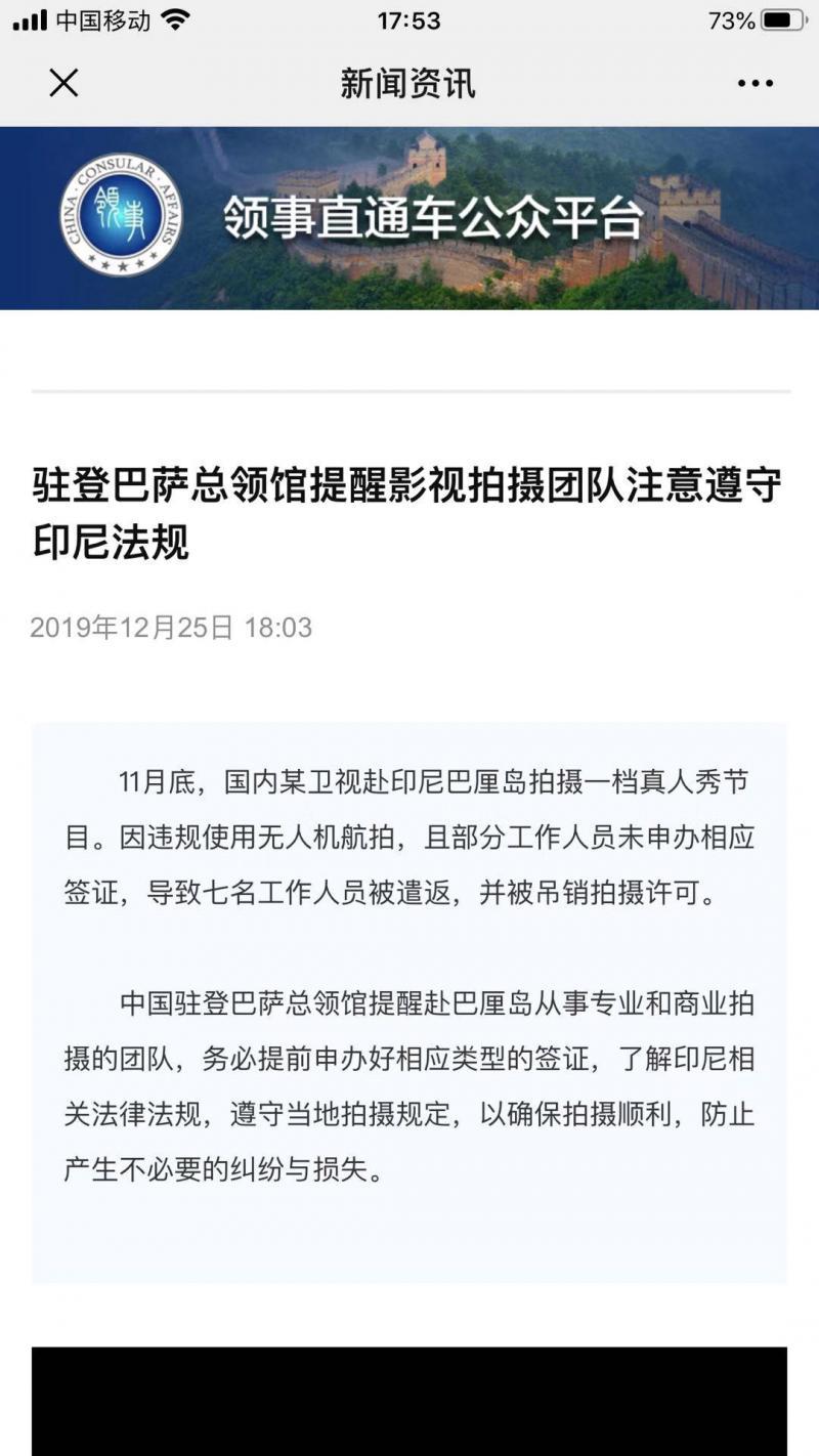 莱芜seo优化_真人秀巴厘岛拍摄违规工作人员遭遣返 节目组致歉