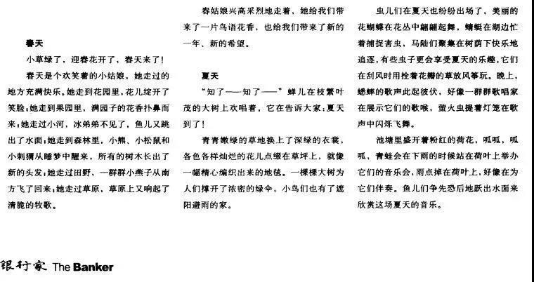 天津seo排名优化_新京:焦点期刊登主编儿子散文 翟天临都心悦诚服