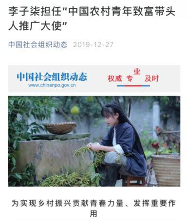 """泰州百度竞价开户_李子柒成农村青年致富楷模 一只股票也被""""引爆"""""""