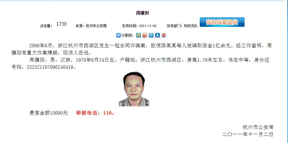 """seo包年优化一年费用_老父网上发文劝他自首的""""红通职员"""" 诈骗6986万"""