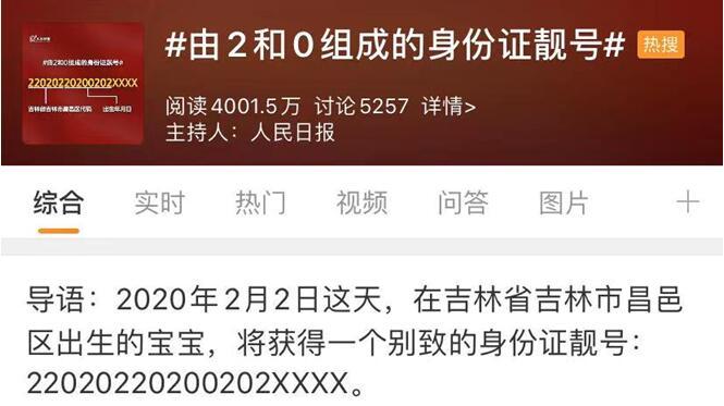 seo优化快排_由2和0组成的身份证靓号:22020220200202XXXX