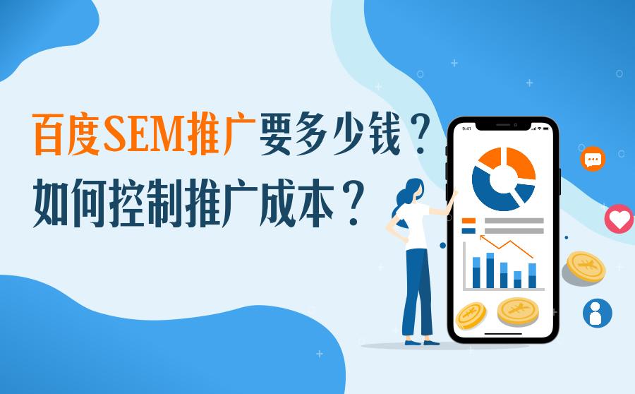 百度SEM推广要多少钱?如何控制推广成本?