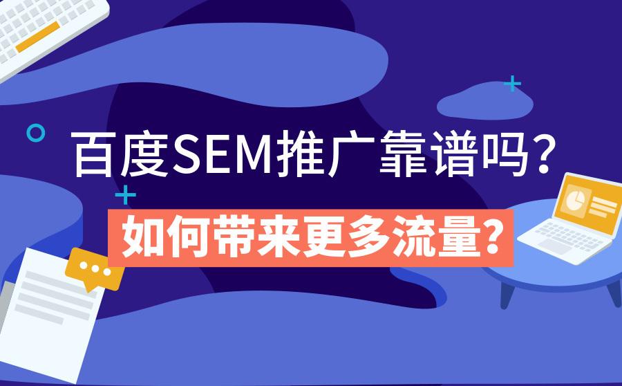 百度SEM推广靠谱吗?如何带来更多流量?