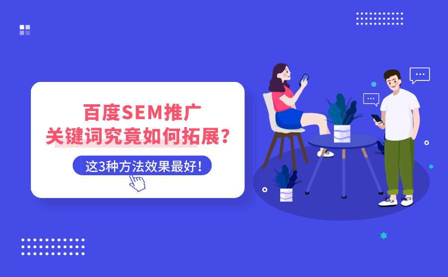 百度SEM推广关键词如何拓展?这3种方法效果最好!