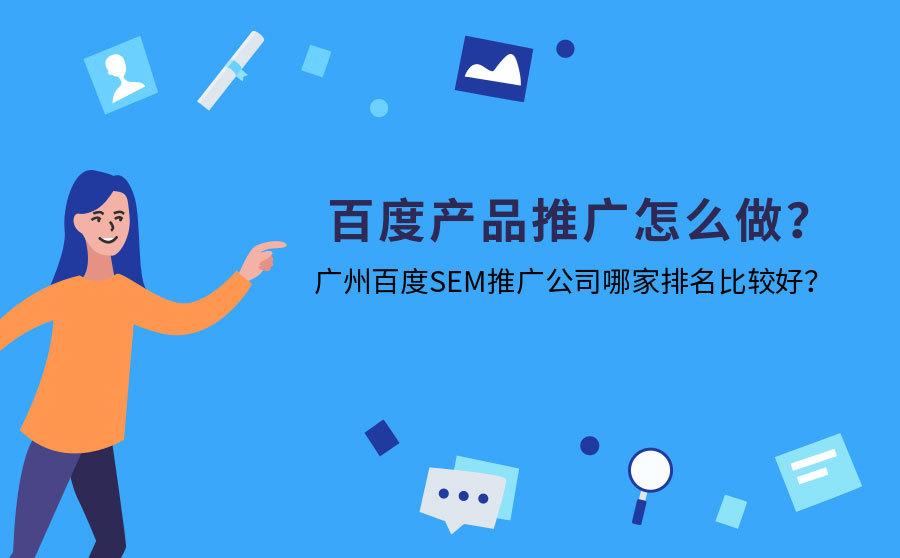 百度产品推广怎么做?广州百度SEM推广公司哪家排名比较好?