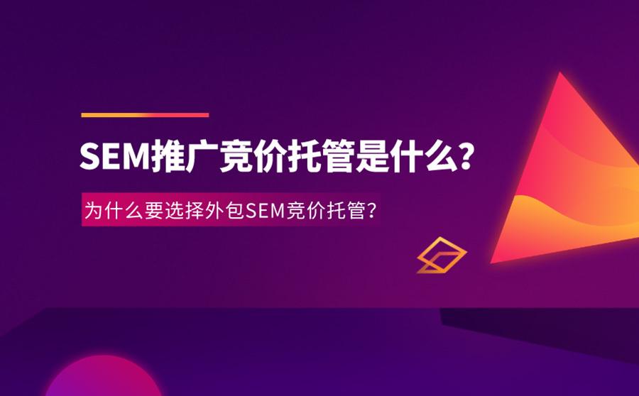 SEM推广竞价托管是什么?为什么要选择外包SEM竞价托管?