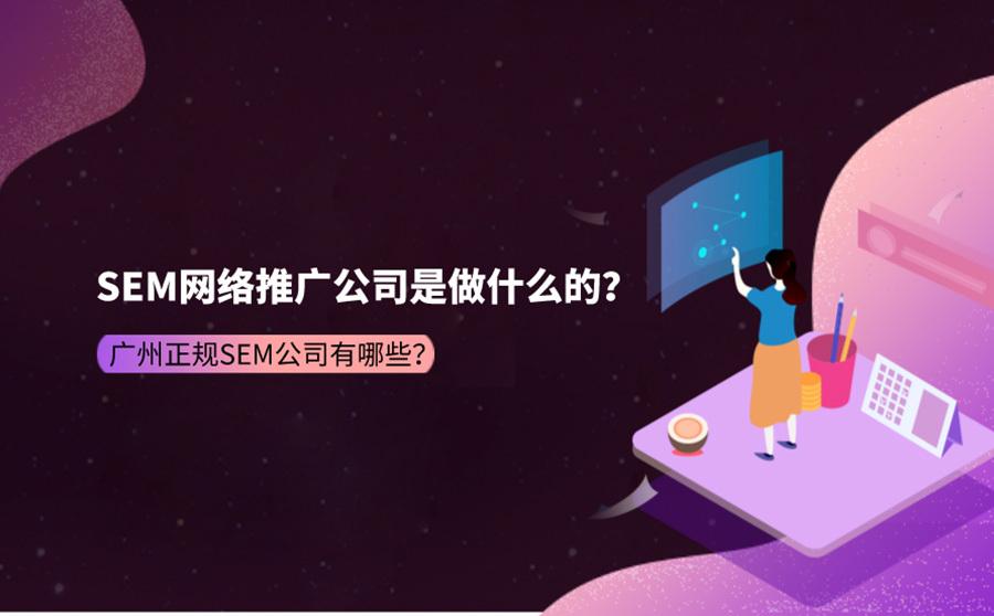 SEM网络推广公司是做什么的?广州正规SEM公司有哪些?