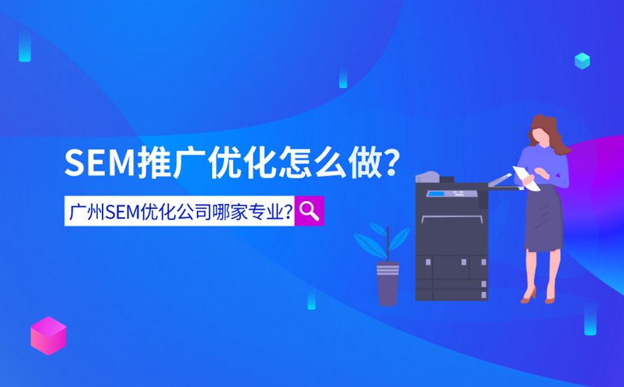 SEM推广优化怎么做?广州SEM优化公司哪家专业?