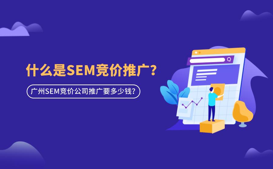 什么是SEM竞价推广?广州SEM竞价公司推广要多少钱?