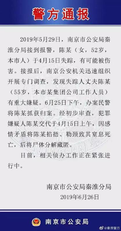 """seo优化如何设置nofollow_死刑 南京""""杀妻碎尸案""""已讯断"""