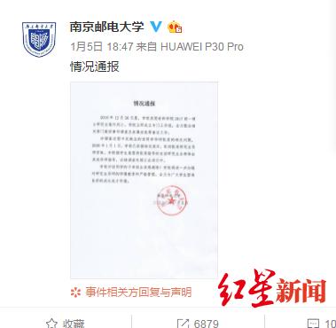 seo优化专员薪资_南京邮电大学男硕士意外殒命 涉事导师:死者为大