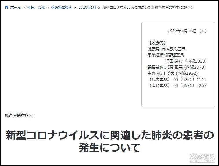 保健品竞价开户_日本首次泛起新型冠状病毒病例 患者曾前往武汉
