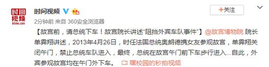 潍坊百度竞价外包托管_故宫前总统请下车 单霁翔讲述阻挡外宾车队事宜
