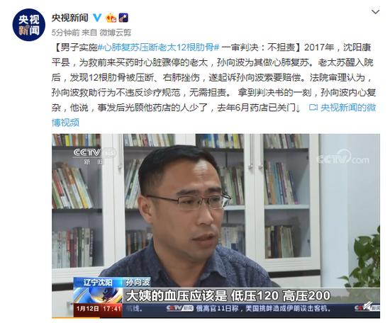 黑帽seo利润_男子施救压断对方12根肋骨被判不担责 受访这样说
