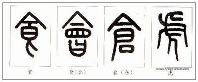 篆书的拼音_篆书的读音_篆书的英文 - 词语篆书