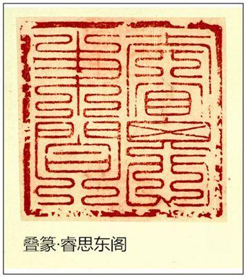 篆盘的拼音_篆盘的读音_篆盘的英文 - 词语篆盘