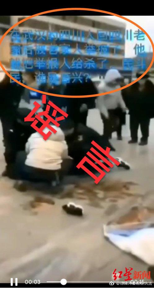 seo优化考核_在武汉的四川人回老家被举报后杀举报人?警方辟谣