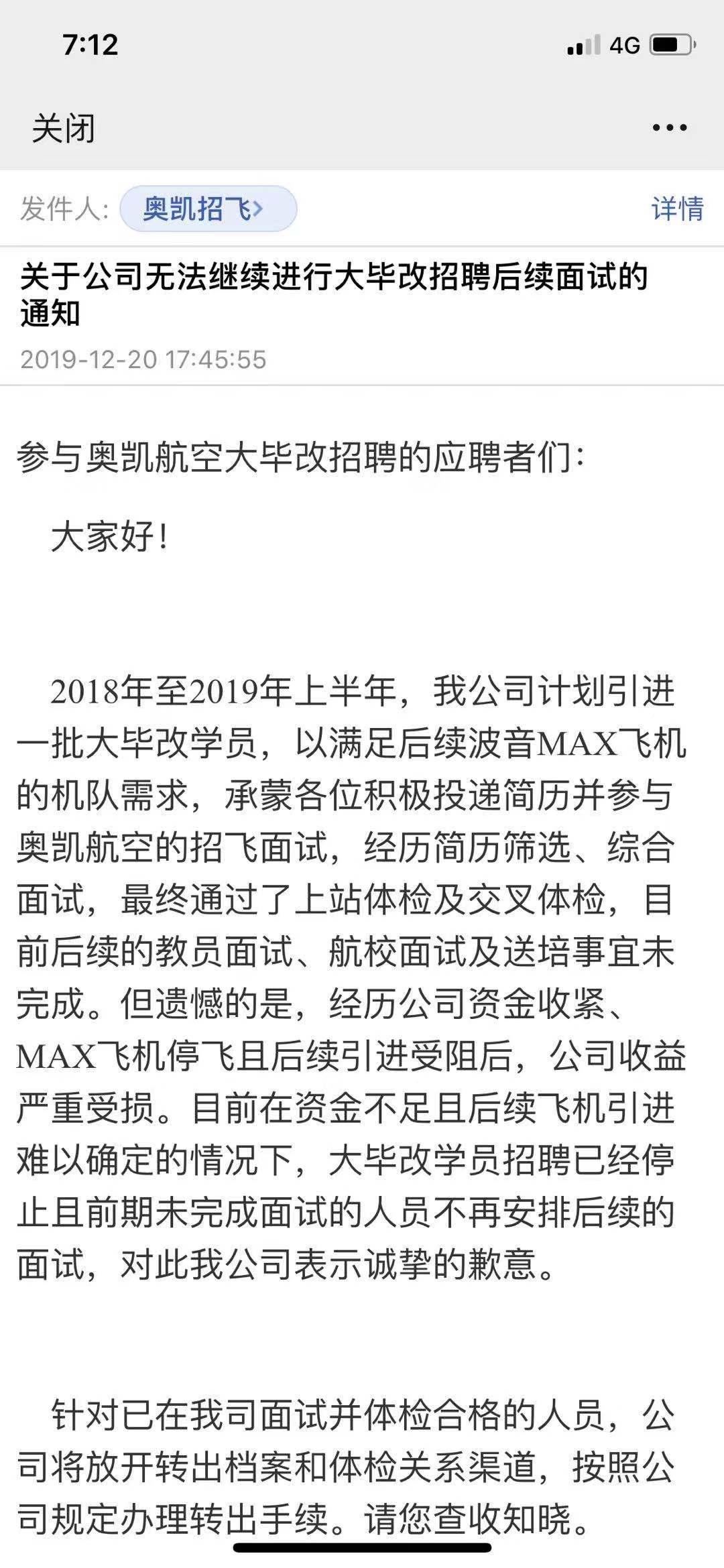 网优化seo公司_奥凯航空招飞政审后却通知招聘作废 回应:无赔偿