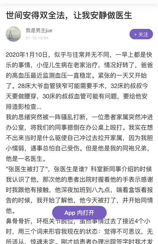 潍坊竞价代运营_患者家族打断医生鼻骨 院方:对伤医行为零容忍