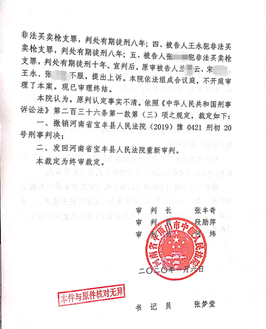 seo外推黑帽_男子受雇打包气瓶被判非法生意枪支 二审发回重审