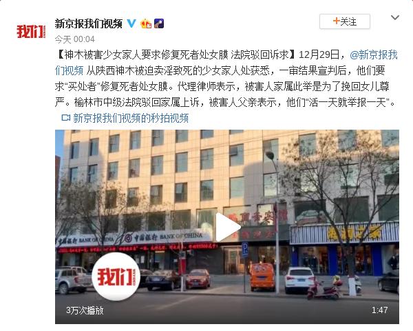 深圳公司竞价托管_神木被害少女家人要求修复死者处女膜 致法院驳回
