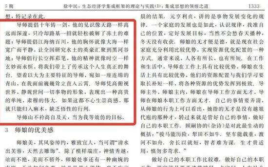 西安关键词排名竞价托管服务_赞美师娘论文作者:师娘曾要求撤稿 但我并未处置