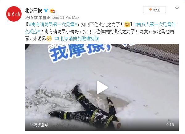 黑帽seo代做排名_南方消防员第一次见雪:躺在地上瞬间就玩疯了