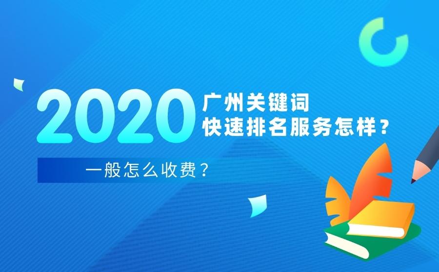 2020广州关键词快速排名服务怎样?一般怎么费用?