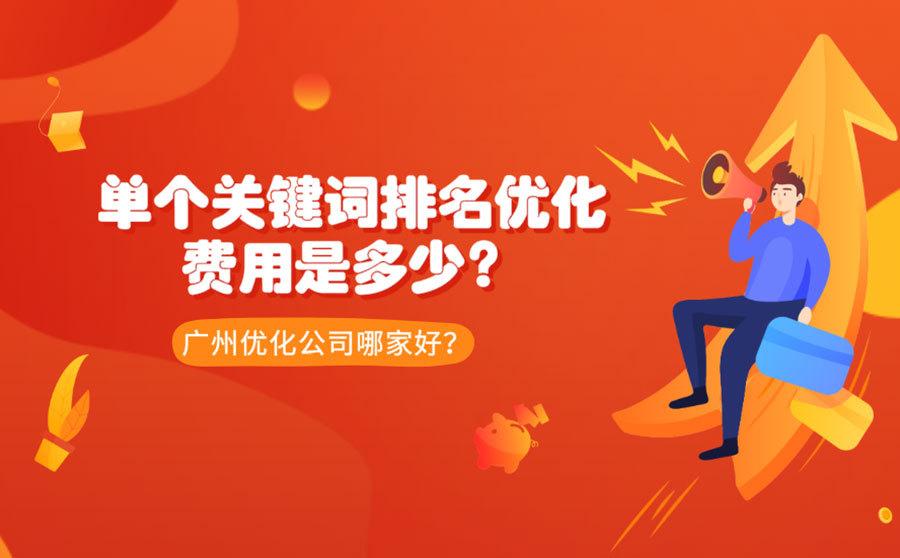 单个关键词排名优化费用是多少?广州优化公司哪家好?