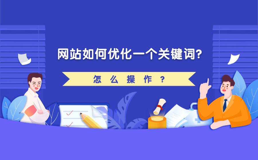 网站如何优化一个关键词?怎么操作?
