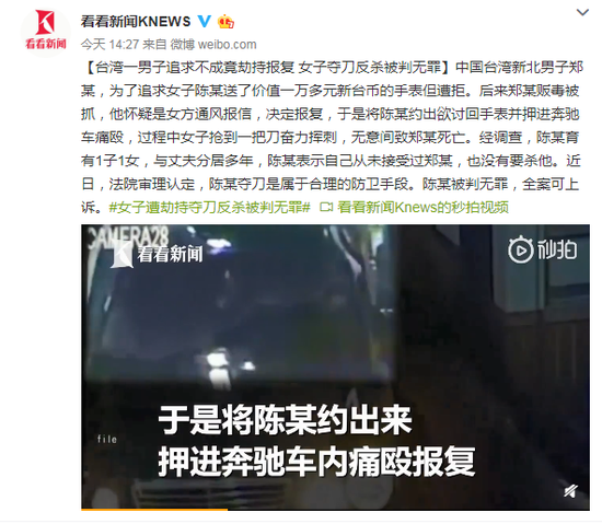 宁波网络优化seo报价_台湾男子追求不成挟制抨击 女子夺刀反杀被判无罪