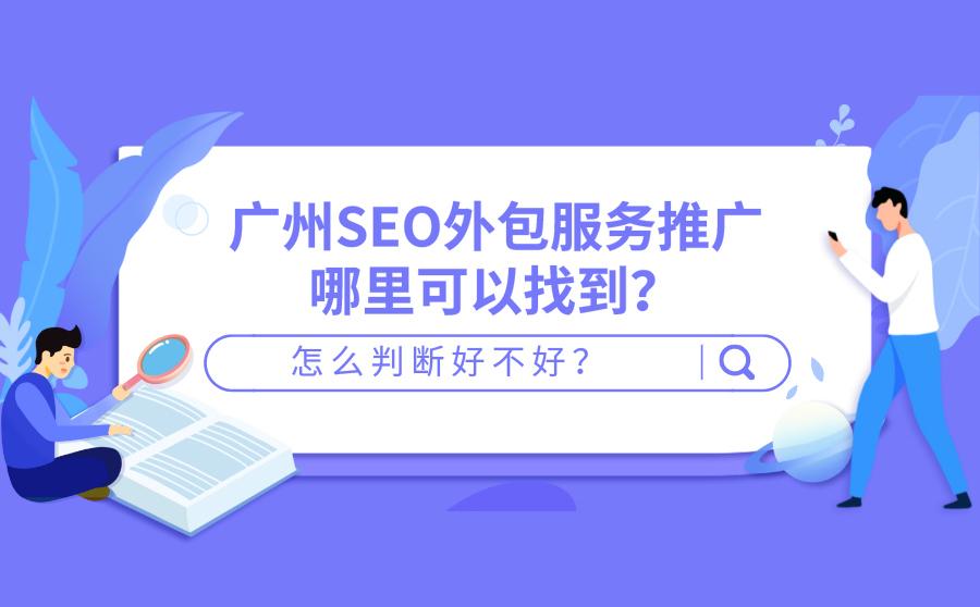 广州SEO外包服务推广哪里可以找到?怎么判断好不好?