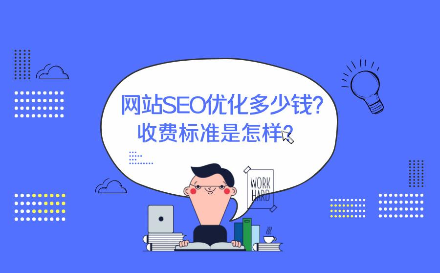 网站SEO优化多少钱?收费标准是怎样?