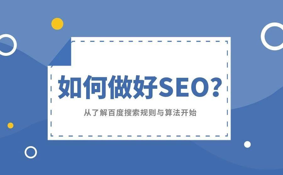 如何做好SEO?从了解百度搜索规则与算法开始