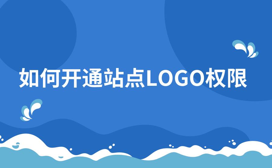 """网站获得站点LOGO、子链权限的""""优质""""标准是什么?"""