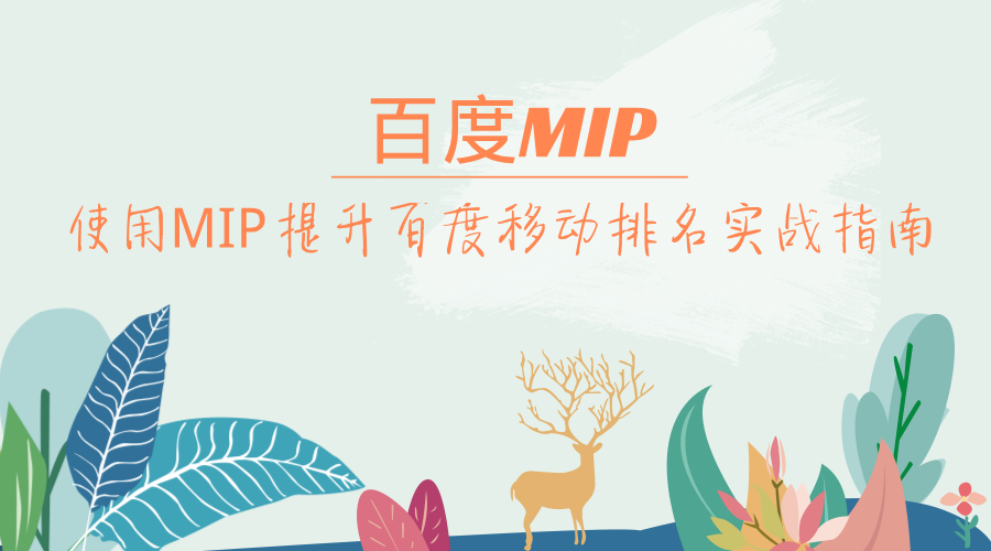 百度MIP:使用MIP提升百度移动排名实战指南