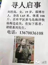 seo网页优化外包_19岁女生生日当晚失联 监控显示最后出现在海边