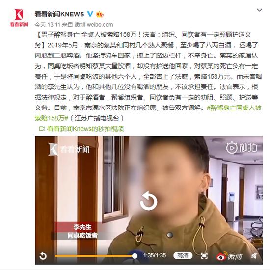 黑帽seo_快照劫持工具_男子醉驾身亡全桌人被索赔158万 法官:未尽到义务
